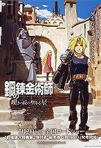 Primary image for Fullmetal Alchemist: The Sacred Star of Milos