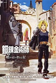 Fullmetal Alchemist: The Sacred Star of Milos (2011) Poster - Movie Forum, Cast, Reviews