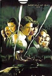 Mallaki Iskandariya(2005) Poster - Movie Forum, Cast, Reviews