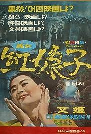 Minyeo Hong Nang-ja Poster
