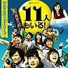 11 nin mo iru! (2011)