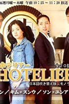 Image of Hotelier