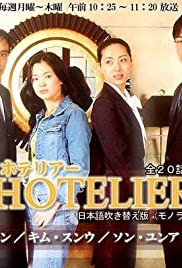 Hotelier Poster