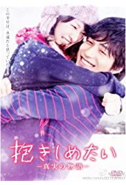 Watch Movie Dakishimetai: Shinjitsu no monogatari (2014)