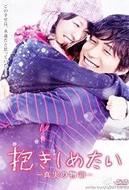 Dakishimetai: Shinjitsu no monogatari Poster