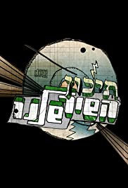 Tichon Ha-Shir Shelanu Poster