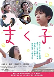 Makuko (2019) poster