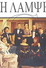 I lampsi Poster - TV Show Forum, Cast, Reviews