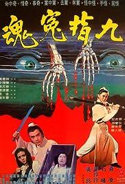 Jiu zhi yuan hun Poster