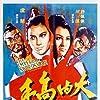 Da nei gao shou (1972)