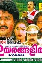 Image of Uyarangalil