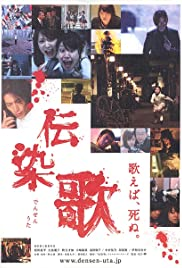 Densen uta (2007) Poster - Movie Forum, Cast, Reviews