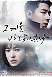 That Winter, The Wind Blows (2013) | END