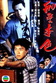Ying ging boon sik Poster