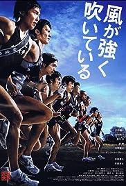 Kaze ga tsuyoku fuiteiru Poster