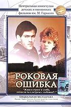 Image of Rokovaya oshibka
