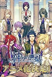 Kamigami no asobi Poster - TV Show Forum, Cast, Reviews