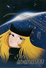 Sayônara, ginga tetsudô Surî-Nain: Andromeda shûchakueki Poster