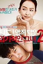 Image of Yeob-gi-jeok-in geu-nyeo 2