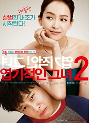 Permalink to Movie My New Sassy Girl (2016)