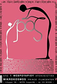 Roz (2006) Poster - Movie Forum, Cast, Reviews