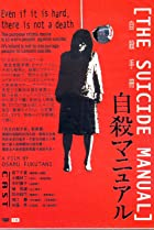 Image of The Suicide Manual