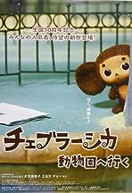 Cheburashka doubutsuen ni ike