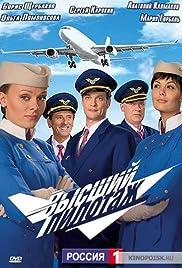 Vysshiy pilotazh Poster