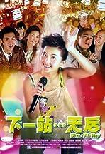 Gwong yat cham... Tin Hau
