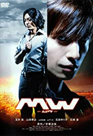 MW (2009) Poster - Movie Forum, Cast, Reviews