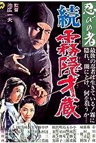 Image of Shinobi no mono: Zoku Kirigakure Saizô