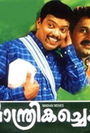 Maanthrika Cheppu Poster