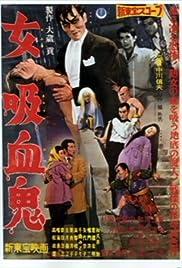 Onna kyûketsuki(1959) Poster - Movie Forum, Cast, Reviews