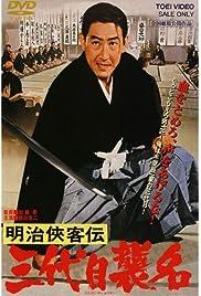 Meiji kyokyakuden - sandaime shumei Poster