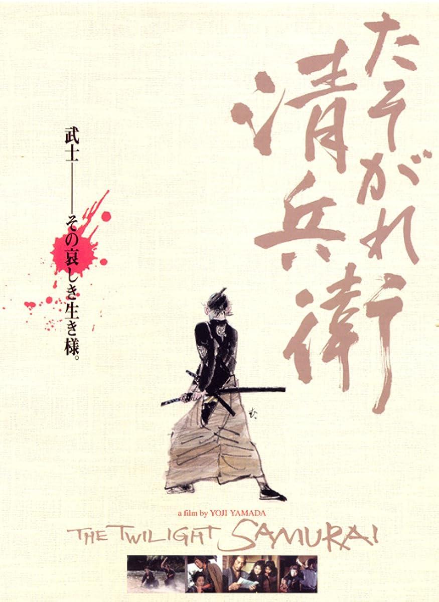 Sutemų samurajus
