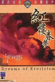 Hong lou chun meng Poster
