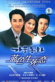 Gaeul donghwa Poster - TV Show Forum, Cast, Reviews