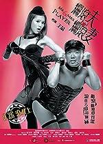 Lan gun fu dou lan gun qi(2013)
