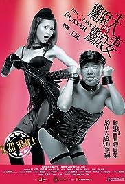 Lan gun fu dou lan gun qi Poster