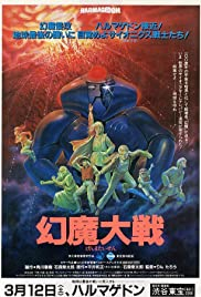 Harmagedon: Genma taisen (1983) Poster - Movie Forum, Cast, Reviews
