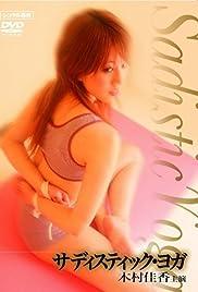 Sadistic Yoga Poster