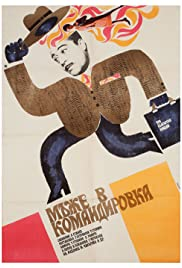 Mazhe v komandirovka Poster
