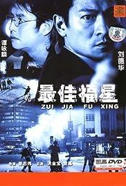 Zui jia fu xing Poster