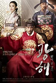 Gwanghae: Wangyidoen namja(2012) Poster - Movie Forum, Cast, Reviews