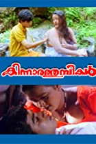 Image of Kinnara Thumbikal