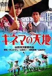 Kinema no tenchi Poster