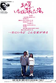 A Scene at the Sea (1991) Poster - Movie Forum, Cast, Reviews