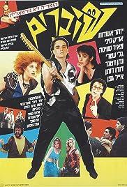Shovrim Poster