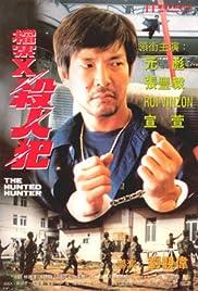 Dong an X Sha Ren Fan Poster