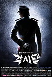 Bridal Mask (2012) | END